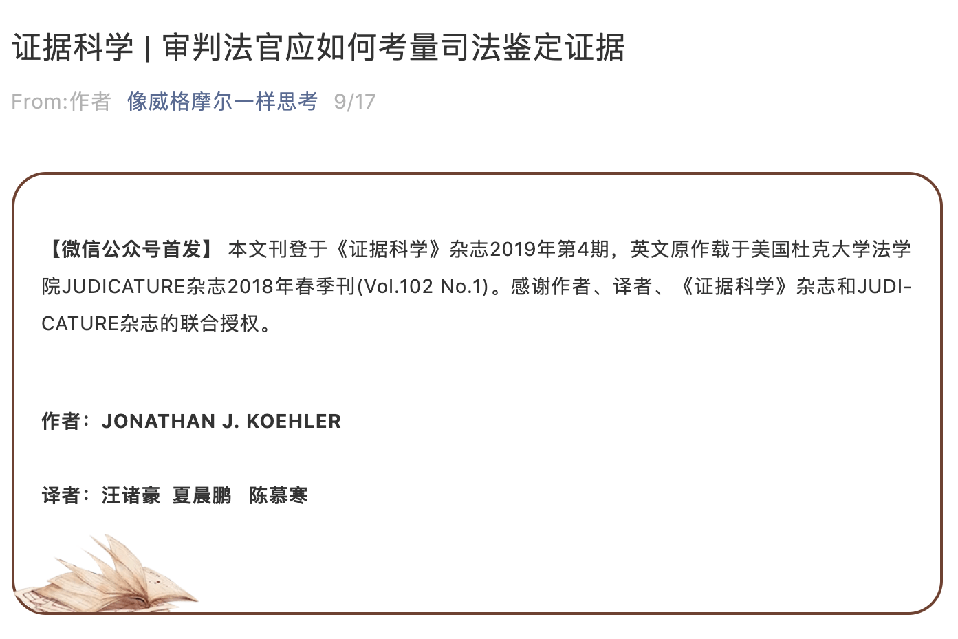 Chinese Translation of Judicature Article